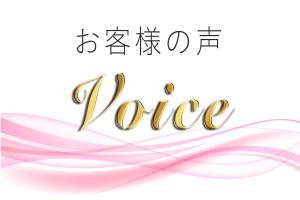お客様の声s-2